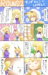 4koma =_= ahoge animal_ears blue_eyes blush_stickers closed_eyes comic ecstasy eyelashes flea fleas fox_ears fox_tail multiple_girls multiple_tails nude o_o running shampoo tail touhou towel translated ura_(05131) yakumo_ran yakumo_yukari young