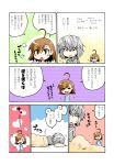 ahoge albino anger_vein blanket blush brown_eyes brown_hair choker comic heart last_order open_mouth pillow polka_dot red_eyes shirt striped striped_shirt to_aru_majutsu_no_index translated translation_request white_hair
