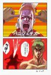 cefca_palazzo chiba_shigeru comic final_fantasy final_fantasy_vi hara_tetsuo_(style) hokuto_no_ken hokuto_zankai_ken kanryuusai_sensei kenshiro kenshirou manly muscle parody seiyuu_connection style_parody takeda_kanryuusai tina_branford translated you_are_already_dead