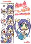 4_koma chibi comic earrings green_eyes jewel jewel_(mamonomusume) jewelry kano_hito lamia mamonomusume_to_no_seikatsu mamonomusume_to_no_seikatsu_~ramia_no_baai~ monster_girl pointy_ears purple_hair snake translation_request twintails