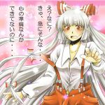 bow confession embarrassed fujiwara_no_mokou hair_bow pakuchii pov red_eyes shirt silver_hair strap_slip suspenders touhou translated
