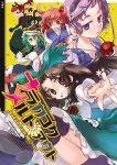 cover_page extra_ears inuinui kaenbyou_rin komeiji_satori onozuka_komachi reiuji_utsuho shikieiki_yamaxanadu touhou