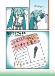 aqua_hair chibi_miku comic dog flyer hamo_(dog) hatsune_miku headphones microphone minami_(artist) partially_translated translated translation_request trembling twintails vocaloid