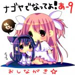 akemi_homura animal_ears bad_id biting biting_clothes blush cat_ears cat_tail chibi chocolat_(momoiro_piano) goddess_madoka hair_in_mouth hina_hina homu kaname_madoka long_hair mahou_shoujo_madoka_magica multiple_girls pantyhose pink_eyes pink_hair purple_eyes purple_hair spoilers tail tail_wagging translation_request twintails ultimate_madoka violet_eyes