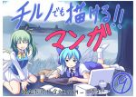 2girls blue_eyes blue_hair bow can cirno computer daiyousei frown gisyo green_hair happy laughing lying multiple_girls side_ponytail socks stylus tablet touhou translation_request wings ⑨