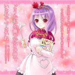 apron bad_id book cameo confession douji hairband komeiji_satori ladle pov purple_hair red_eyes short_hair solo touhou translation_request yasaka_kanako