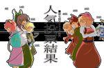 aki_shizuha horn hoshiguma_yuugi ibuki_suika kaenbyou_rin komeiji_koishi komeiji_satori koutamii letty_whiterock lily_white mizuhashi_parsee popularity_contest reiuji_utsuho touhou