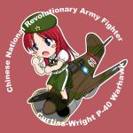 blue_eyes blush_stickers braid chibi china_dress chinese_clothes commentary hat hong_meiling long_hair no_nose p-40 sakurato_tsuguhi touhou twin_braids warhawk world_war_ii wwii