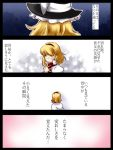 alice_margatroid comic kirisame_marisa non_(z-art) sad_smile touhou translated translation_request yuri
