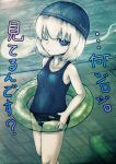 blue_eyes ghost hitodama innertube konpaku_youmu konpaku_youmu_(ghost) koohee school_swimsuit sibanoue silver_hair solo swim_cap swimsuit touhou translated translation_request white_hair wink