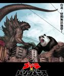chinese cloud destruction epic godzilla godzilla_(series) kaijuu kusagami_style open_mouth panda sky tail translated translation_request zilla