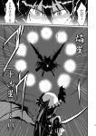 comic highres judo_fuu long_hair monochrome multiple_girls reiuji_utsuho remilia_scarlet ribbon touhou translation_request wings