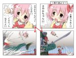 comic hair_ribbon kaname_madoka mahou_shoujo_madoka_magica mermaid monster_girl oktavia_von_seckendorff pink_eyes pink_hair punching red_hair redhead ribbon sakura_kyouko sakuraebi_chima short_hair short_twintails spoilers sword translated twintails weapon