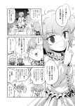 apron asphyxiation bat_wings blush bow braid choke choking comic demon_girl embarrassed fang futatsuki_hisame hairband head_wings headwings highres izayoi_sakuya knife koakuma long_hair maid monochrome necktie nightgown remilia_scarlet short_hair slippers smile soutsuki_hisame surprise surprised touhou translated translation_request twin_braids vampire wings