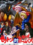 dragon_ball dual_head_mokele-mbembe flandre_scarlet fusion godzilla_(series) gorilla gouketsuji_ichizoku gouketsuji_oume hakurei_reimu iron_man izayoi_sakuya king_ghidorah king_of_fighters kirisame_marisa kusanagi_(clone) last_blade m.u.g.e.n marvel mechazawa_shin'ichi no~ma parody remilia_scarlet sakigake!!_cromartie_koukou shameimaru_aya snk touhou ultra_series ultraman_(1st_series) washizuka_keiichirou what yamazaki_ryuji zakirei zetton