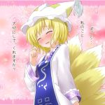 blush closed_eyes confession fox_tail hair_twirling happy_tears multiple_tails natsu_no_koucha pov tail tears touhou translated translation_request yakumo_ran yellow_eyes