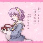 confession komeiji_satori pov purple_hair red_eyes sunaya_yanokura touhou translation_request