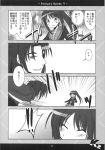 asakura_ryou comic genderswap highres kadoseara kyonko long_hair monochrome ponytail scared school_uniform suzumiya_haruhi_no_yuuutsu translation_request