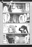 comic genderswap highres kadoseara koizumi_itsuki_(female) kyonko long_hair monochrome ponytail school_uniform suzumiya_haruhi_no_yuuutsu translation_request