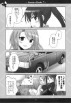 car comic genderswap heart highres kadoseara koizumi_itsuki_(female) kyonko long_hair monochrome motor_vehicle ponytail school_uniform suzumiya_haruhi_no_yuuutsu translation_request vehicle yuri