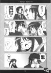 asakura_ryou blush comic embarrassed genderswap highres kadoseara katana kyonko long_hair monochrome ponytail school_uniform suzumiya_haruhi_no_yuuutsu sword translated translation_request weapon