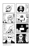 2boys 4koma arms_on_knees bald bkub clouds comic day duckman facial_hair goho_mafia!_kajita-kun greyscale halftone highres holding jacket looking_at_viewer mafia_kajita mario_(series) monochrome multiple_4koma multiple_boys mustache night nintendo no_pupils notice_lines platform shirt simple_background sparkle speech_bubble sphere squatting sunglasses super_mario_bros._3 talking translation_request two-tone_background