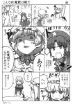 braid comic cup eating flandre_scarlet food hat highres hong_meiling izayoi_sakuya maid monochrome remilia_scarlet ribbon short_hair sitting sweat tea teacup touhou translated translation_request twin_braids wings