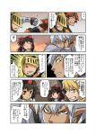 comic crossover final_fantasy final_fantasy_xi hakurei_reimu kirisame_marisa mr_pavlov shameimaru_aya the_iron_of_yin_and_yang tomotsuka_haruomi touhou translation_request