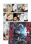 buront comic crossover final_fantasy final_fantasy_xi mr_pavlov punching shameimaru_aya the_iron_of_yin_and_yang tomotsuka_haruomi touhou translation_request
