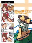 4koma ascot beni_shake black_dress blonde_hair blue_eyes blush_stickers bow brown_eyes brown_hair chibi child comic crimson_shake detached_sleeves dress hair_bow hair_tubes hakurei_reimu hat kirisame_marisa komeiji_koishi master_ball miko monster monster_hunter multiple_girls o_o perfect_cherry_blossom poke_ball pokemon running silver_hair skirt snow sweatdrop tears third_eye throwing throwing_poke_ball tigrex touhou translated wavy_mouth wings witch witch_hat