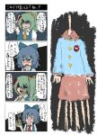 :d :o :| @_@ banitan blood blue_eyes blue_hair blush bow cirno comic crazy_eyes creepy daiyousei extra_legs fairy fairy_wings frog frozen_frog green_hair hair_bow headless heart highres ice komeiji_satori large_bow long_neck multiple_legs nightmare_fuel open_eye open_mouth ponytail shaded_face short_hair side_ponytail skirt smile tears third_eye touhou translated translation_request wavy_mouth wings