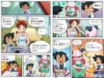 brown_hair comic food hanako_(pokemon) left-to-right_manga milf mr._mime no_hat no_headwear pokemon pokemon_(anime) ponytail satoshi_(pokemon) satoshi_(pokemon)_(classic) soara translated translation_request
