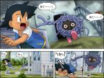 black_hair comic left-to-right_manga no_hat no_headwear pokemon pokemon_(anime) satoshi_(pokemon) satoshi_(pokemon)_(classic) soara tangela translated translation_request