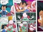 comic left-to-right_manga mr._mime no_hat no_headwear pokemon pokemon_(anime) ponytail punching satoshi_(pokemon) satoshi_(pokemon)_(classic) soara translated translation_request
