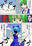 cirno daiyousei fairy_wings green_eyes haruka_channel highres smoke tears touhou translation_request wings