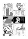 artist_request bow cirno comic daiyousei danmaku fairy_wings hair_bow haruka_channel laughing touhou translation_request wings