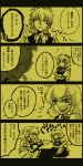 anger_vein angry apron braid closed_eyes clothes_grab comic crossed_arms discharge_cycle dress highres izayoi_sakuya kirisame_marisa maid maid_headdress monochrome no_hat no_headwear smile touhou translation_request undressing yellow