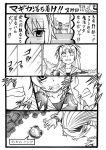 comic dragon_quest failure food fruit hoimi_slime long_hair mahou_shoujo_madoka_magica miki_sayaka monochrome sakura_kyouko school_uniform short_hair translated translation_request tsukamoto_takashi