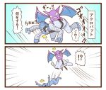 bat_wings carrying clothes_grab comic crobat nude pokemon sawk sougetsu_(yosinoya35) throh touhou wings yoshiwo_(kanikama)
