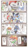 4koma anger_vein blush_stickers comic escavalier lilligant pokemon pokemon_(creature) pout sawk sougetsu_(yosinoya35) swampert translated translation_request