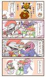 4koma accelgor blush blush_stickers brown_eyes comic escavalier food ice_cream lilligant musical_note pokemon pokemon_(creature) pokemon_(game) shoulder_massage sougetsu_(yosinoya35) tea translated vespiquen water