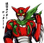 arm_blade getter-1 getter_robo kamen_rider lowres scarf solo weapon