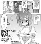 antennae blush bow breasts cleavage clothes_writing clothing_writing collarbone comic embarrassed monochrome sample short_hair short_sleeves skeleton tomotsuka_haruomi touhou translation_request waitress wriggle_nightbug