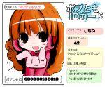 1girl :3 blush brown_hair chibi earmuffs long_hair looking_at_viewer pop'n_music rabbit shichinose translation_request very_long_hair