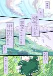 cloud comic dress giselebon green_dress green_hair hat short_hair sky soga_no_tojiko solo tate_eboshi tears touhou translated translation_request