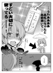 ascot blush comic heterochromia kazami_yuuka monochrome multiple_girls open_mouth plaid plaid_vest short_hair tag tatara_kogasa tears touhou translation_request trembling umbrella unmoving_pattern vest yoshida_(rodeo)