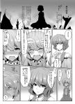 ascot blush closed_umbrella comic hand_on_head kazami_yuuka monochrome multiple_girls open_mouth plaid plaid_skirt plaid_vest short_hair skirt skirt_set tatara_kogasa tears touhou translation_request umbrella unmoving_pattern vest yoshida_(rodeo)