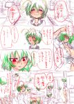 antennae blue_eyes blush bottomless breasts carrying cleaning cleavage clone closed_eyes comic cup danna_(pixiv) fence frying_pan green_hair happy heart huge_breasts kazami_yuuka mailbox multiple_girls open_clothes open_mouth open_shirt partially_colored red_eyes shelf shirt smile spatula table touhou translated translation_request upside-down vacuum_cleaner wriggle_nightbug