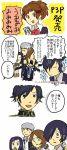 arisato_minato comic en0ugh-0 female_protagonist_(persona_3) narukami_yuu persona persona_1 persona_2 persona_3 persona_3_portable persona_4 ribbon school_uniform suou_tatsuya toudou_naoya translated translation_request