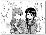 bangs blunt_bangs comic kantai_collection kitakami_(kantai_collection) long_hair monochrome ooi_(kantai_collection) school_uniform serafuku translated